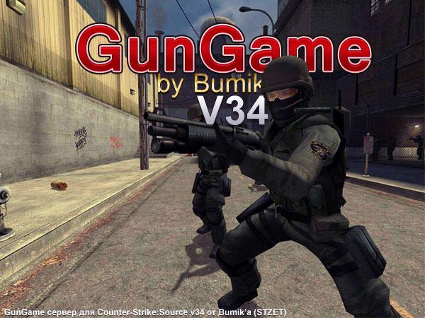 Скачать gungame сервер для css v34 инструкция для вебмастеров оптимизация сайта google